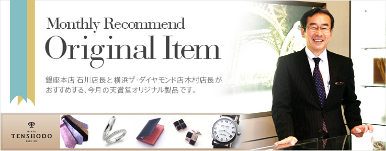 Monthly Recommend Original Item